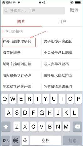 百度黄瓜app搜图教程