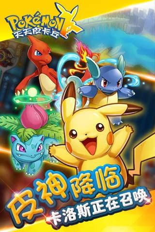 天天皮卡丘(宠物养成)for iPhone6.0 - 截图1