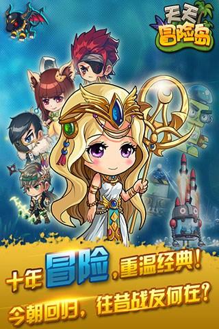 天天冒险岛(勇士冒险)for iOS - 截图1