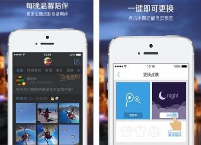 腾讯微博v6.1.1 iPhone版 - 截图1