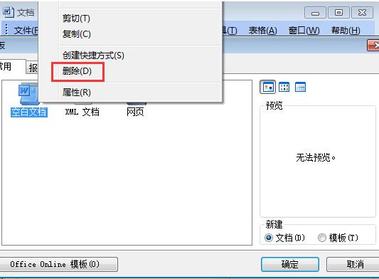 word安全模式如何解除
