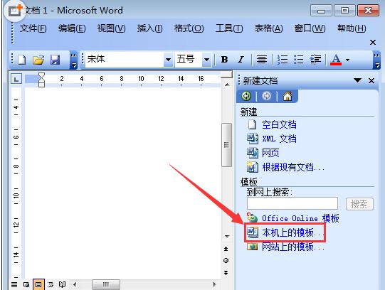 word安全模式解除教程