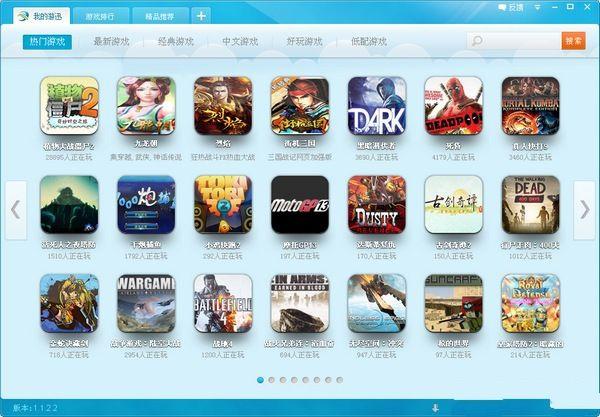 游迅游戏盒子v1.1.8.8 官方正式版 - 截图1