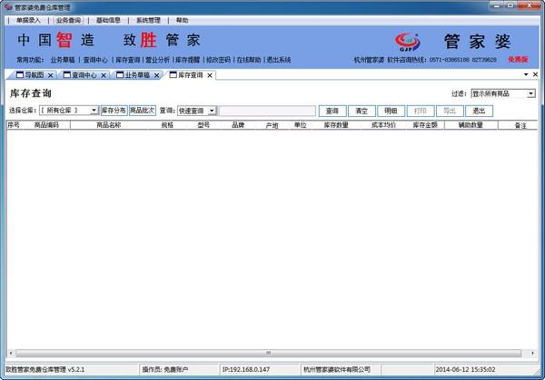 管家婆免费仓库管理软件 V6.16 官方版 - 截图1