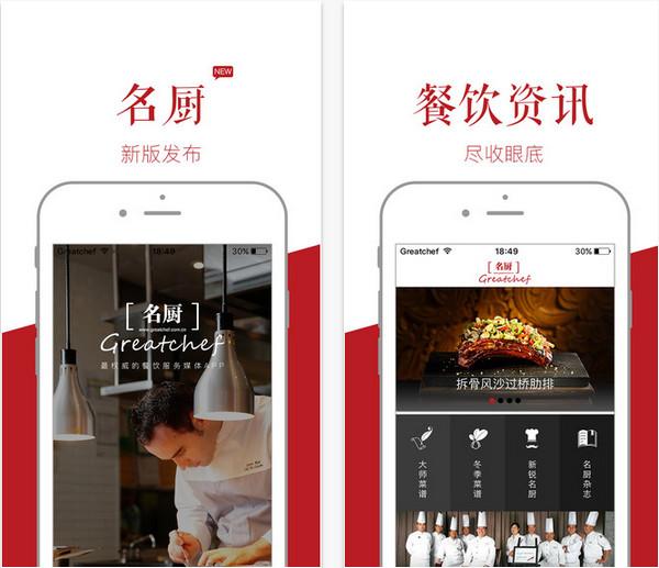 名厨 V1.6.0 iPhone版 - 截图1