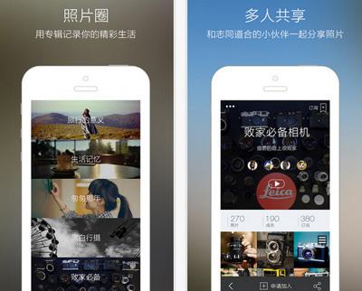 照片圈 v1.5.0 iPhone版 - 截图1