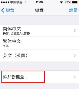 iPhone短信怎么添加表情符号