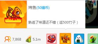 熊猫TV充值竹子教程