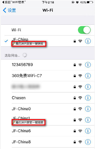 Wifi管家连接Wifi