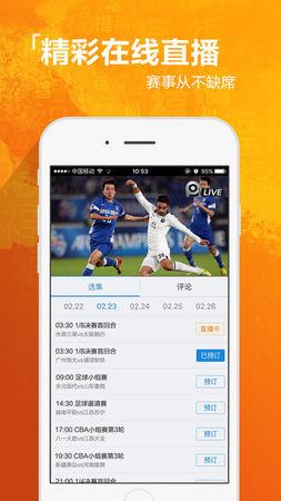 PPTV网络电视for iPhone 5.5.1 - 截图1