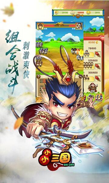 小小三国(三国英雄) v0.5.2 for Android安卓版 - 截图1