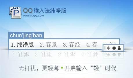QQ输入法纯净版 V1.0 Beta1(1094) 官方版 - 截图1