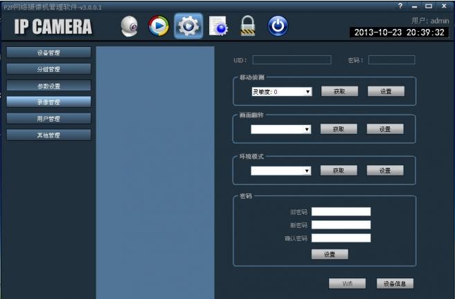 p2p网络摄像机管理工具快速安装版 V3.0.0.1 - 截图1
