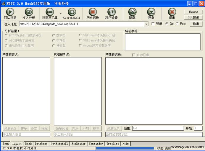 NBSI注入漏洞检测工具中文版 V3.0 - 截图1
