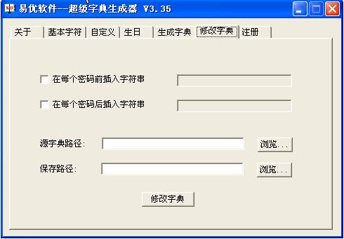 易优超级字典生成器破解版 V3.35 - 截图1