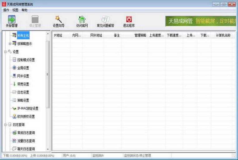 天易成网管系统官方版 V4.81 - 截图1
