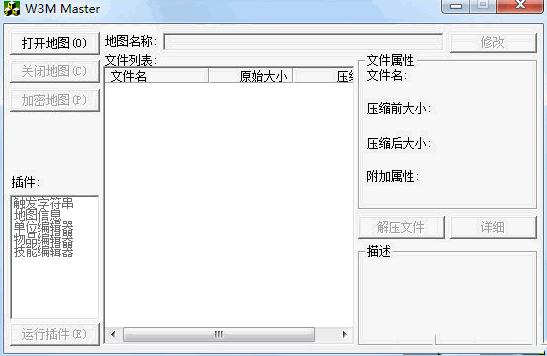 W3M Master(魔兽地图修改工具)中文版 V1.0 - 截图1