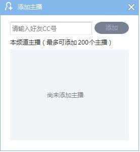 网易CC添加游戏直播权限