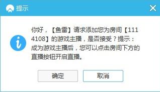 网易CC添加游戏直播权限教程