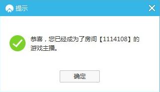 网易CC添加游戏直播权限方法