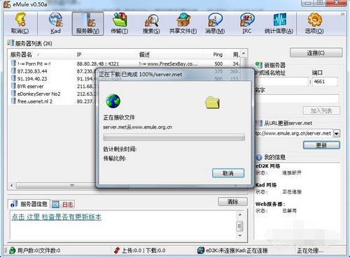 电驴无法连接到服务器教程