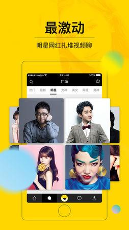 花椒直播 for iPhone 3.6.1 - 截图1