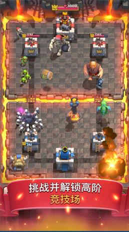 部落冲突:皇室战争(Clash Royale)for iosV1.3.2 - 截图1