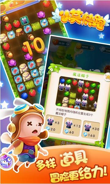 小莫快跑(小莫闯迷宫) v1.0 for Android安卓版 - 截图1