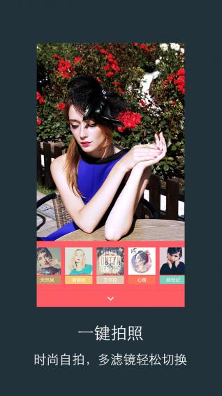 时尚美拍 v4.2.1安卓版 - 截图1