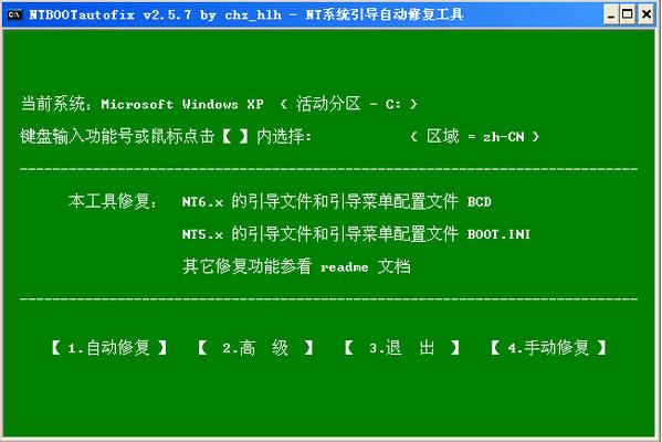 双系统启动项修复工具绿色版 V1.0 - 截图1
