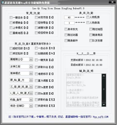 洛奇英雄传辅助免费版 V2016.2.0 - 截图1