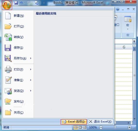 Excel如何修改网格线颜色