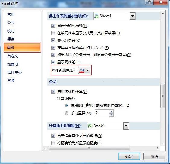 Excel如何修改网格线颜色教程