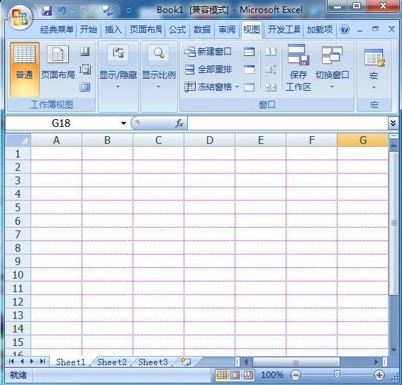 Excel修改网格线颜色