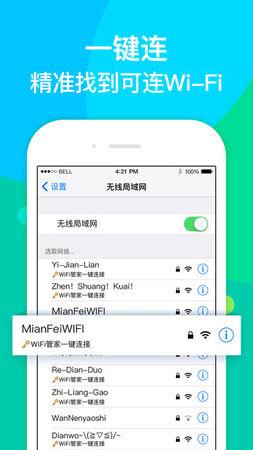 腾讯WiFi管家 for iOS 1.6 - 截图1