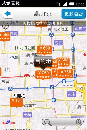 艺龙旅行 for iPhone 9.11.2 - 截图1
