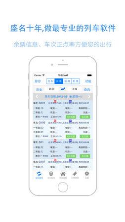 盛名列车时刻 for iOS 8.5 - 截图1