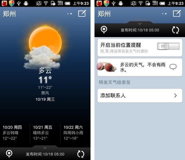 MIUI天气 v4.0.30安卓版 - 截图1