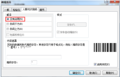 设置NiceLabel条码下数字间距教程