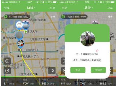 咕咚for iPhone苹果版6.0(跑步记录) - 截图1