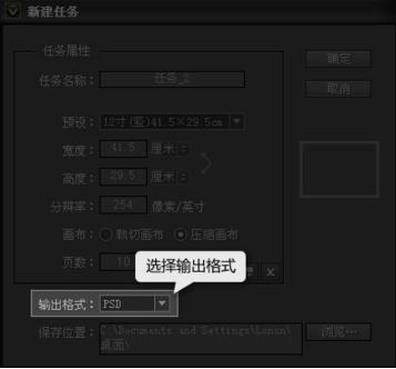 开贝影擎如何生成PSD格式