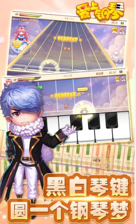 爱上钢琴iOS版V5.0.1 - 截图1