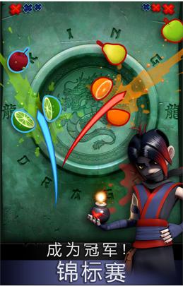 水果忍者ios版 V2.3.4 - 截图1