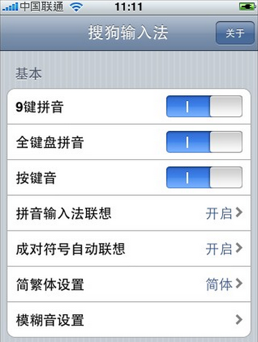 iPhone搜狗输入法怎么用?怎样在iPhone上使用输入法?