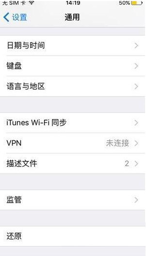 iphone怎么取消自动升级 iPhone取消自动更新升级方法