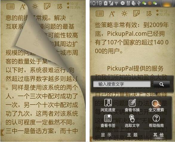 百阅手机阅读 v4.2.8安卓版 - 截图1