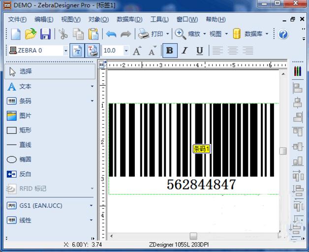 ZebraDesigner Pro破解版 V2.5 - 截图1