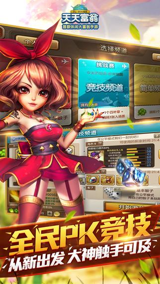天天富翁iPhone版 V2.5.5 - 截图1
