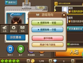 天天富翁玩法介绍 天天富翁怎么玩