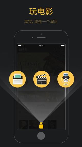 玩电影for iPhone V1.3 - 截图1